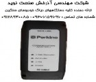 دیاگ پرکینز Perkins diagnostic