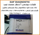 دیاگ داف  DAF diagnostic
