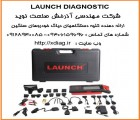 دیاگ لانچ LAUNCH  DIAGNOSTIC