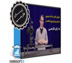 آموزش FarinSoft Camera Movement for