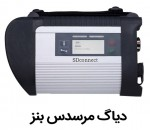 دیاگ بنز SD Connect