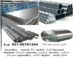سوپر آلیاژ Super Alloy تیتانیوم گری